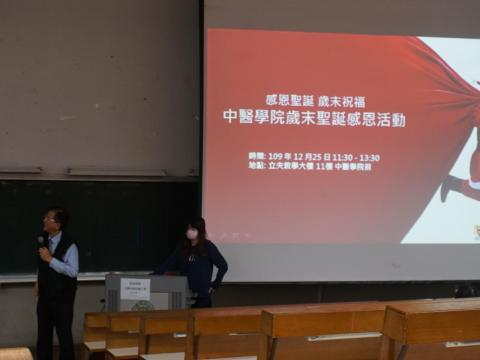 109學年度中醫學院師生座談會1.jpg